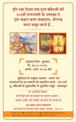 Exhibition of Jain philosophy depicting… 10 Dharma, Shraman Tray & Pu. Bahenshree's Vachnamrut  paintings by renowned Artist Anil Nayak, Mumbai.